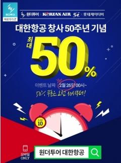 원더투어, 대한항공 창사 50주년 기념 파격 이벤트…해외항공권 50% 할인!