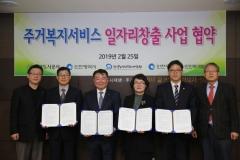 인천시-인천도시공사, 기업연계형 노인적합일자리 창출 업무협약