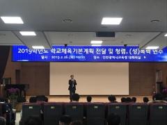 인천시교육청, 학교체육기본계획 전달 및 청렴·(성)폭력 연수