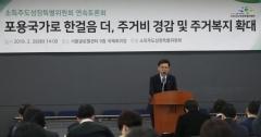 [He is]홍장표 KDI 신임 원장, '소주성' 설계자