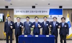 경기도·양주시·경기도시공사, 양주테크노밸리 성공 협력 약속