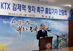 """박준배 김제시장 """"KTX 김제역 정차 위해 혼신을 다할 터"""""""