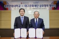 계명문화대, 대구문화재단 상호협력 협약 체결