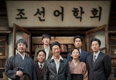 청도군, 3·1운동 100주년 기념  '말모이' 상영