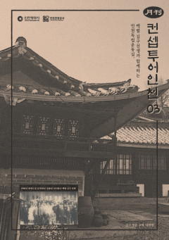 인천관광공사, 3·1 운동 100주년 기념 인천독립운동길 테마투어 운영