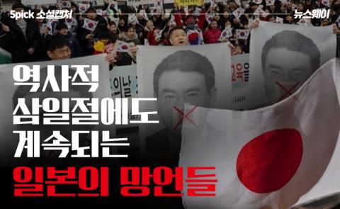 역사적 삼일절에도 계속되는 일본의 망언들