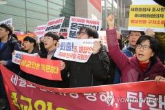 """진보 시민단체, 전당대회 기습시위…""""한국당 해체하라"""""""