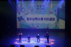 광주문화재단, '생활문화예술활동단체 및 동아리지원사업' 공모