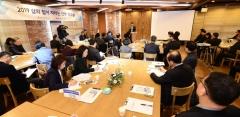 인천시교육청, 학교지원 정책 대안 논의...간부의 주인의식 역할 기대