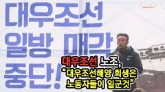 '매각반대' 외치는 대우조선해양 노조…산업은행과 긴장감 고조