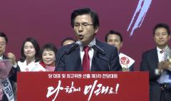 한국당 황교안 시대…과거로 회귀냐 보수대통합이냐