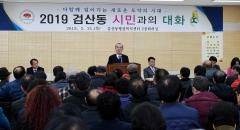 김제시, 『2019년 시민과의 대화』 성공리에 마무리