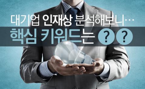 대기업 인재상 분석해보니…핵심 키워드는 '○○'