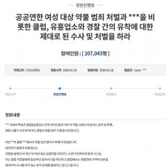 '버닝썬' 사태 수사 관련 靑국민청원 20만명 돌파
