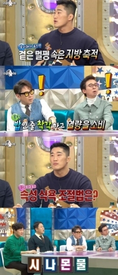 """'라디오스타' 김동현, 다이어트 꿀팁 공개…""""시나몬물"""""""