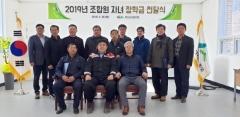 정선군산림조합, 조합원 자녀 장학금 1천만원 전달