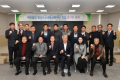 정선군상권활성화재단 설립 발기인 총회