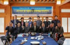 한국광역문화재단연합회, 전통문화관에서 정기총회 개최