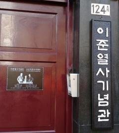 송혜교-서경덕, '이준열사 기념관'에 한글 간판 기증