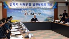 김제시, 식량산업 발전협의회 개최