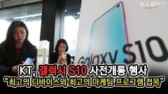 KT, '갤럭시S10' 사전개통 행사 개최…8일 공식 출시