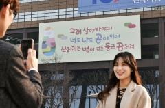 교보생명, '광화문글판' 대학생 에세이 공모