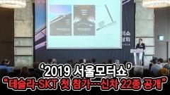 [뉴스웨이TV]'2019 서울모터쇼' 29일 개막···테슬라·SKT 첫 참가