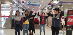 김제홈플러스나누미봉사단, 삼일절 100주년 맞이 태극기 나눔행사 펼쳐