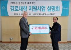 강원랜드복지재단, '경로대학 지원사업' 1억9천여만원 지원