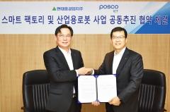 현대로보틱스, 포스코ICT와 스마트팩토리 사업 협업