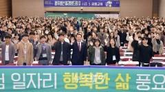 이용섭 광주광역시장, 제5기 광주청년 일경험드림 워크숍 참석