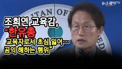 """조희연 """"한유총 허가취소 통지…교육자로서 초심 잃어""""(풀영상)"""
