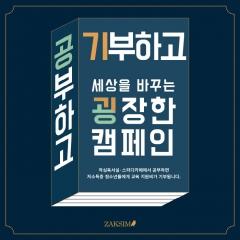 작심독서실, 기부행렬 동참…'굉장한 캠페인' 진행