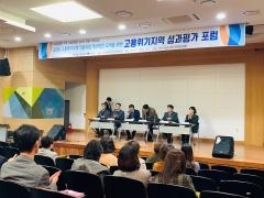 군산시, '고용위기지역 성과평가 포럼' 개최