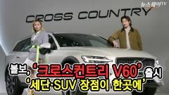 볼보, '크로스컨트리 V60' 출시…세단·SUV 장점 한곳에