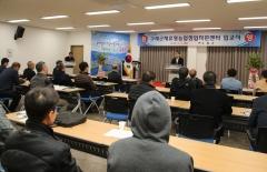 구례군, 체류형농업창업지원센터 26세대 입교