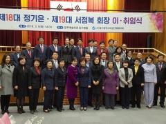 대구 여성단체협의회 19대 회장에 서점복씨 취임
