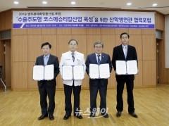광주테크노파크, 광주광역시와 '코스메슈티컬 산업육성 포럼' 개최