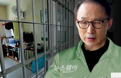이명박 재수감…항소심 징역 17년에 벌금 130억·추징금 57억원 선고