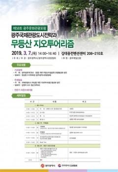 광주광역시, 제58회 광주문화관광포럼 개최