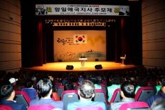 고흥군, '항일애국지사 추모제' 개최