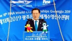 이용섭 광주광역시장, 수영대회 마스코트 제막식 참석