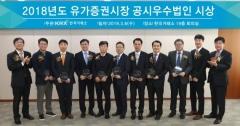 거래소, SK텔레콤·제주항공 등 8곳 공시 우수법인 선정