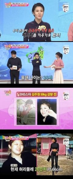 """'엄지의 제왕' 김주원 50kg감량 비법 대공개…""""기초대사량 높여야"""""""