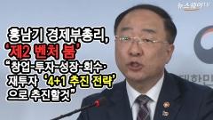 """'제2 벤처 붐' 일으킨다…정부, """"전폭 지원"""""""