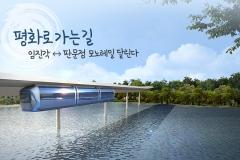 """경기관광공사 """"평화로 가는 길, 임진각·판문점 모노레일 추진"""""""