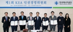 한국에너지공단, 제1회 인권경영위원회 개최