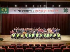 인천시설공단 영종공원사업단, 안전 다짐 결의 대회 개최