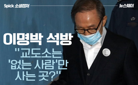 """이명박 석방…""""교도소는 '없는 사람'만 사는 곳?"""""""