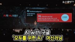 [뉴스웨이TV]구글, '모두를 위한 AI' 머신러닝